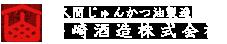 山崎酒造株式会社